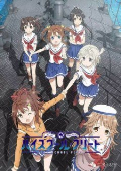High School Fleet - Haifuri (2016)