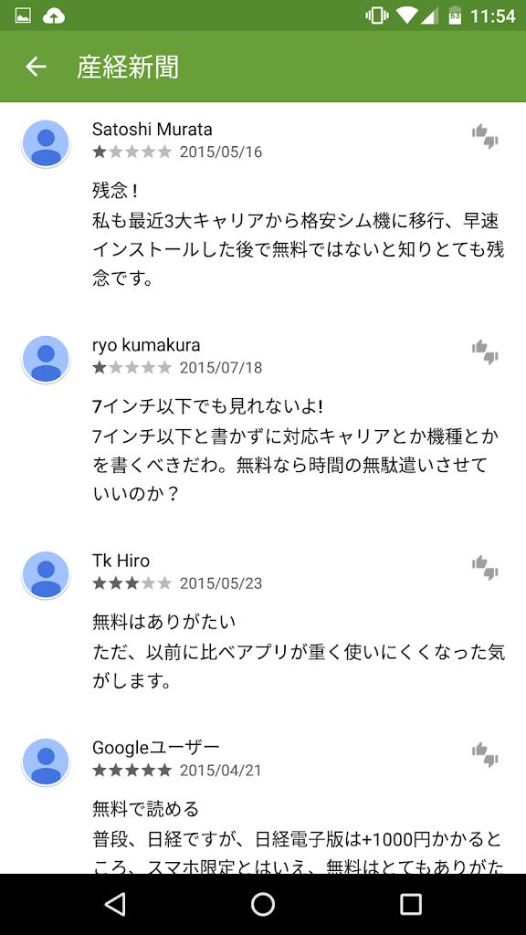 産経新聞アプリのレビュー