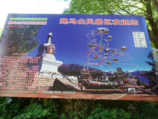 CHINE SICHUAN.KANDING , MO XI, et retour à KANDING fête du PCC - 1sichuan%2B1419.JPG