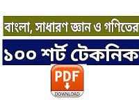 বাংলা, সাধারণ জ্ঞান ও গণিতের ১০০  শর্ট টেকনিক সম্বলিত PDF ফাইল
