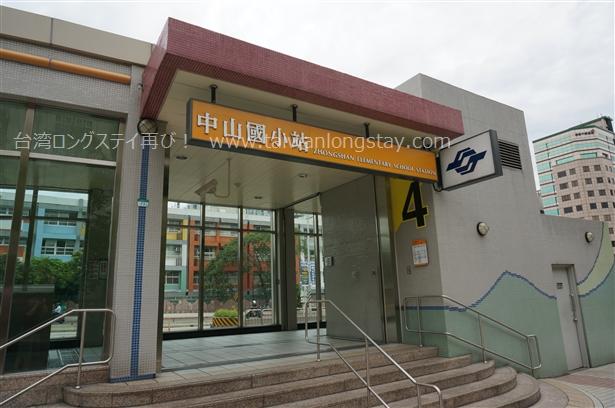 亜都麗致大飯店の最寄駅中山国小駅