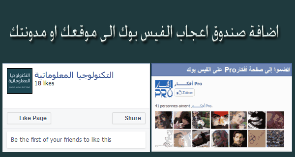 اضافة صندوق الاعجاب الخاص بالفيس بوك لموقعك او مدونتك