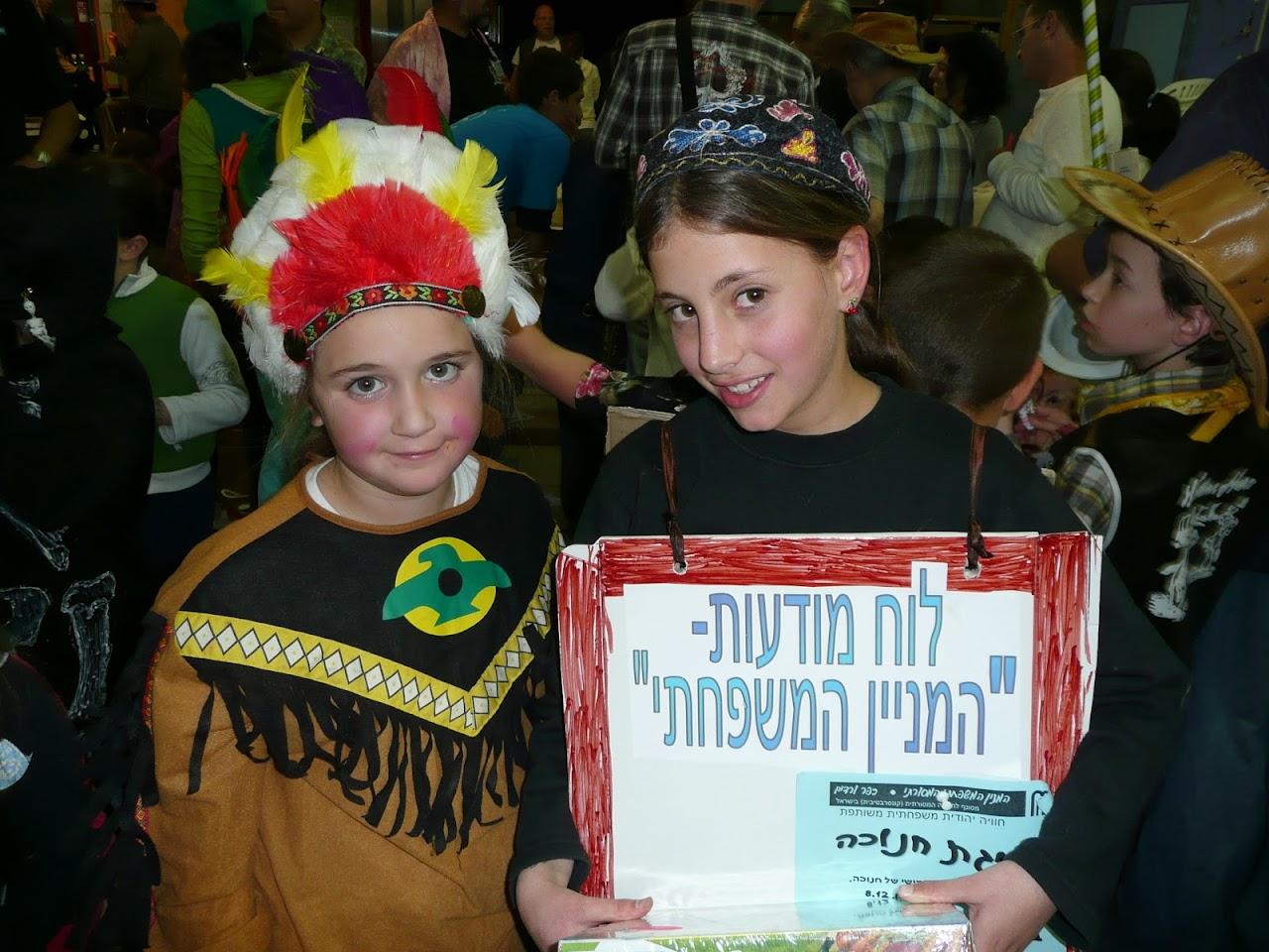 Purim 2008  - 2008-03-20 20.30.10.jpg