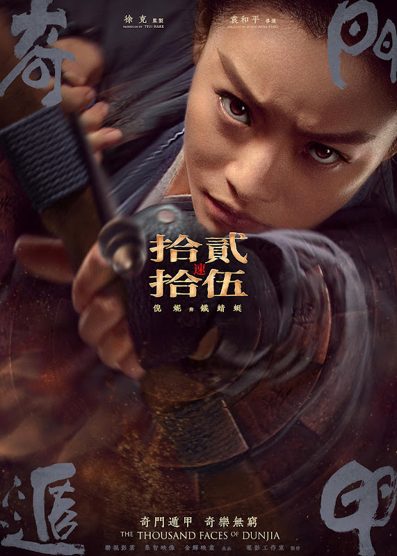 The Thousand Faces of Dunjia China Movie