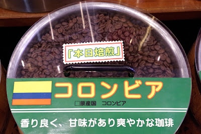 おすすめコーヒー:コロンビア