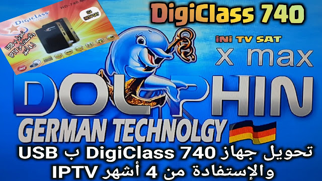 تحويل DigiClass 740 الى Dolphin والإستفادة من 4 أشهر IPTV مجانا ومينيو رائع و iP Audio