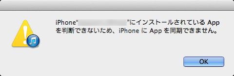 iPhoneにインストールされているAppを判断できないため、iPhoneにAppを同期できません。