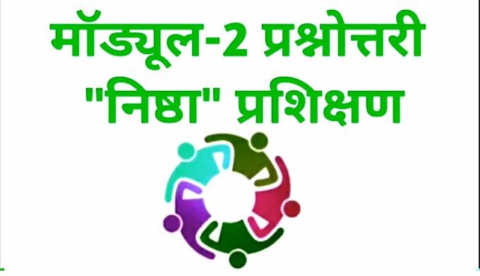 """""""निष्ठा"""" प्रशिक्षण  मॉड्यूल-2【UP_स्वस्थ विद्यालयी परिवेश निर्मित करने के लिए व्यक्तिगत-सामाजिक योग्यता विकसित करना (उत्तर प्रदेश)】के प्रश्नोत्तरी के सभी प्रश्नों का हल"""