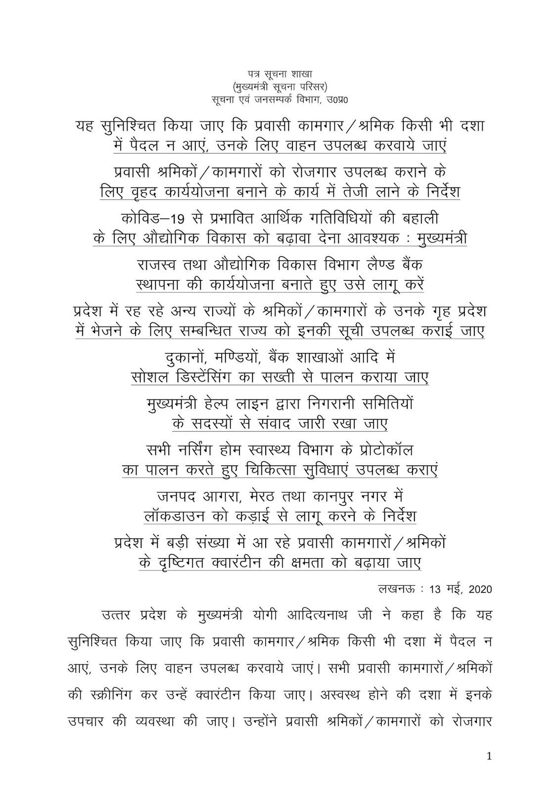 मुख्यमंत्री योगी आदित्यनाथ ने की समीक्षा बैठक, दिए नवीन निर्देश