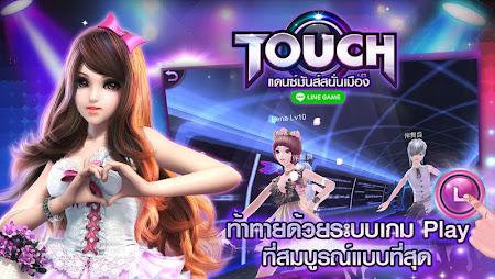 LINE Touch 1.0.19 screenshot 632557
