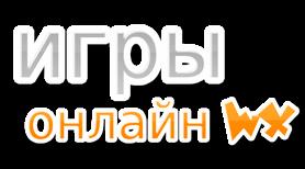 онлайн игры wx