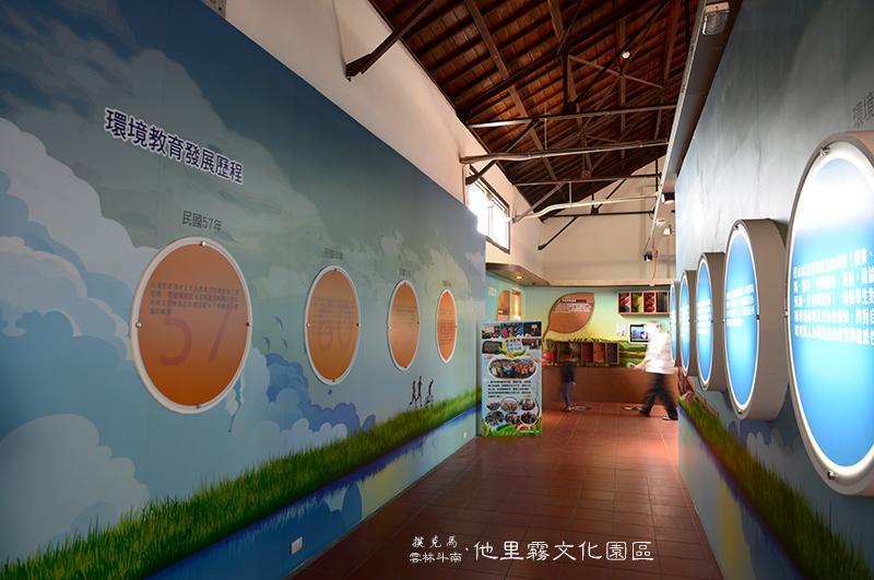 雲林環境教育館