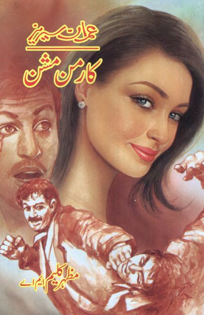 Karman Mission Imran Series  is a very well written complex script novel which depicts normal emotions and behaviour of human like love hate greed power and fear, writen by Mazhar Kaleem , Mazhar Kaleem is a very famous and popular specialy among female readers