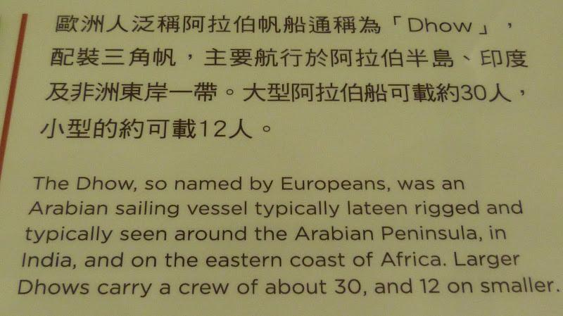 Taipei. Evergreen Maritime Museum. - P1340903.JPG