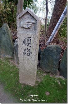 日本四國高松景點博物館  四國村 (33)