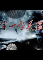 The First Paratrooper Team China Drama