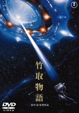 [MOVIES] 竹取物語 / PRINCESS FROM THE MOON (1987)