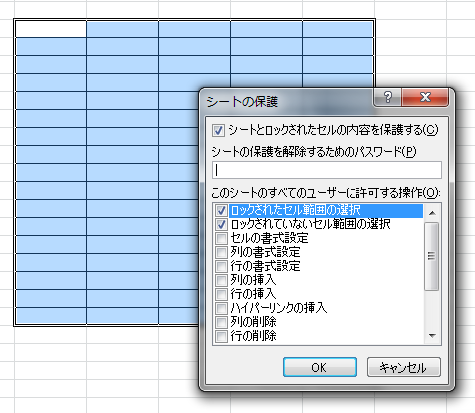 Excel シート の 保護 解除