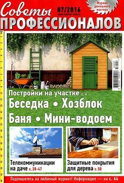 Читать онлайн журнал<br>Советы профессионалов (№7 июль 2016)<br>или скачать журнал бесплатно