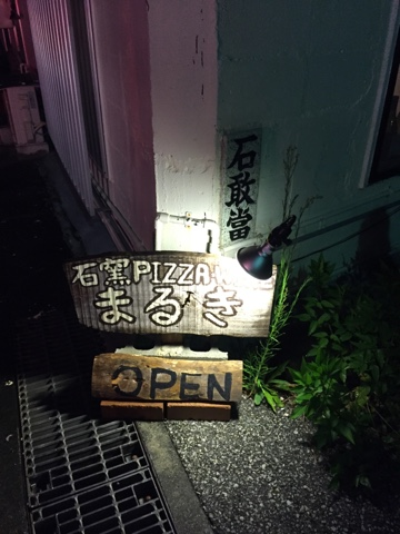 Maruki Pizza in Yomitan has fresh past and delicious wood fired pizzas.