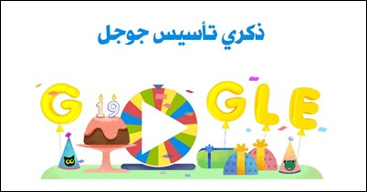 Google-مفاجأة-ذكرى-تأسيس-شركة-3