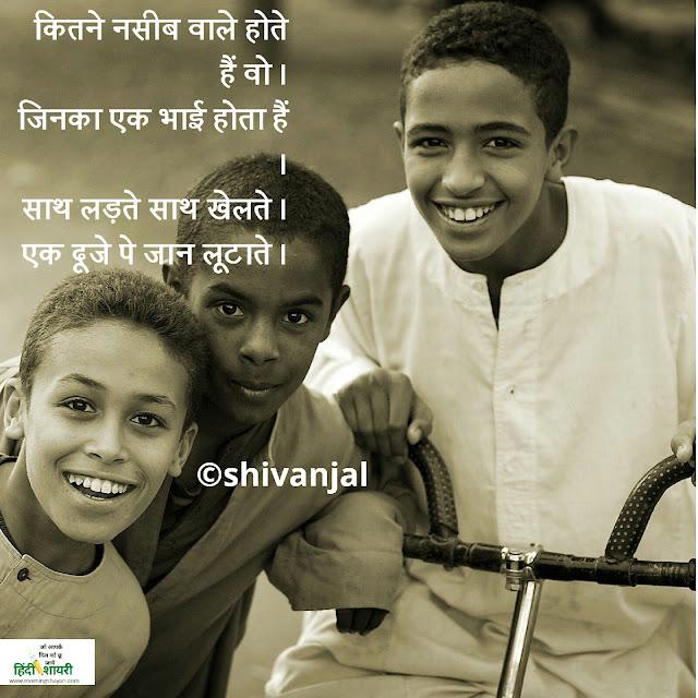 Image for brother [हैप्पी ब्रदर्स डे] शायरी, इच्छाओं, कविता हिंदी में [ Happy brothers day ]Shayari,wish,poem in Hindi