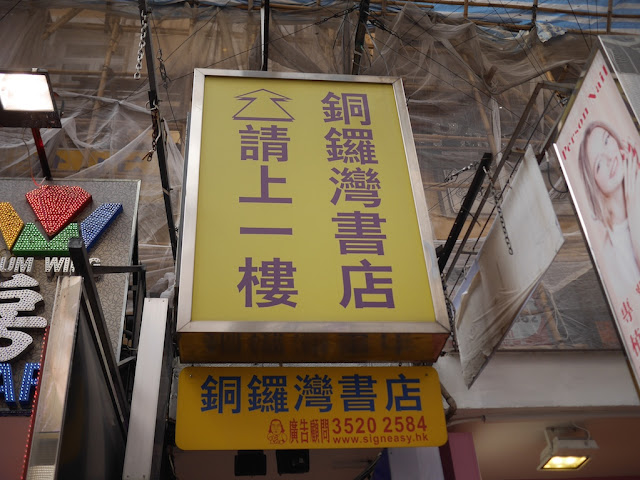 Storefront signs for Causeway Bay Books (銅鑼灣書店)