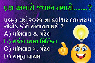 Q.1 Question Our answer is yours .....