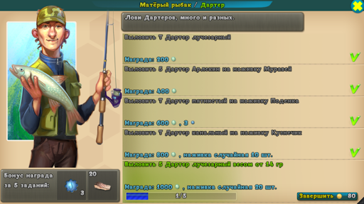World of Fishers, Fishing game screenshot 28