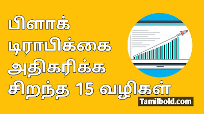 How to increase blog traffic in tamil