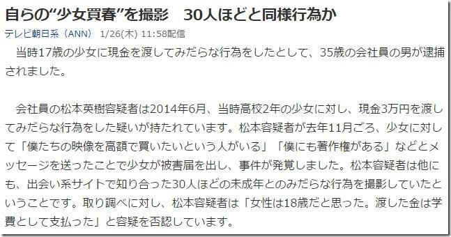 松本英樹a02
