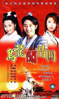Ô Long Thiên Tử - Wulong Prince (2002) Poster