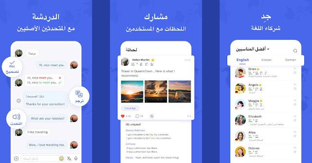 - HelloTalk - تطبيقات مجانية للتحدث باللغة الإنجليزية مع متحدثين أصليين