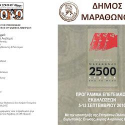 Πρόγραμμα εκδηλώσεων για τα 2500 χρόνια από τη Μάχη του Μαραθώνα (κάντε κλικ πάνω στις φωτογραφίες)