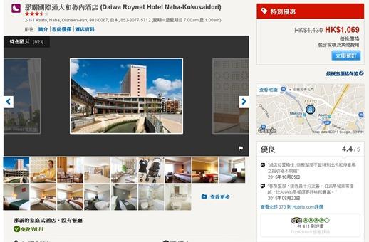 2015-10-21 Daiwa Roynet Hotel (8-9 Sept 2015)