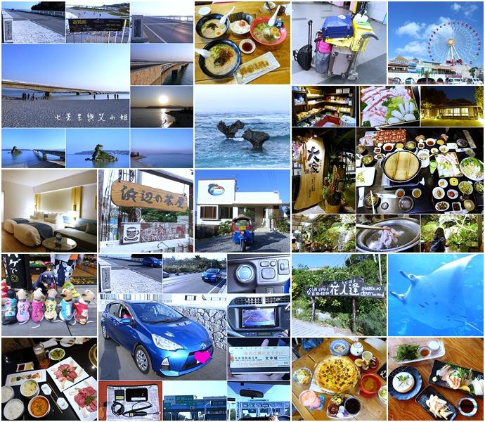 0 日本沖繩五天四夜租車自由行 行程總覽