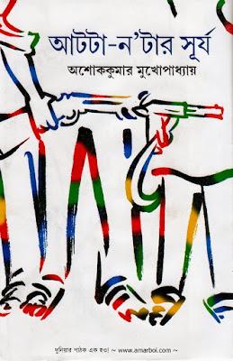 AATTA-NATARSURYA - Ashoke Kumar Mukhopadhay