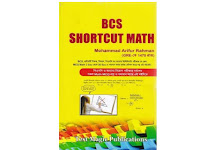 BCS Shortcut Math by Arifur Rahman - Full Book PDF ফাইল