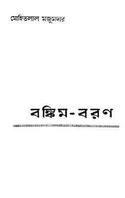 বঙ্কিম বরণ - মোহিতলাল মজুমদার