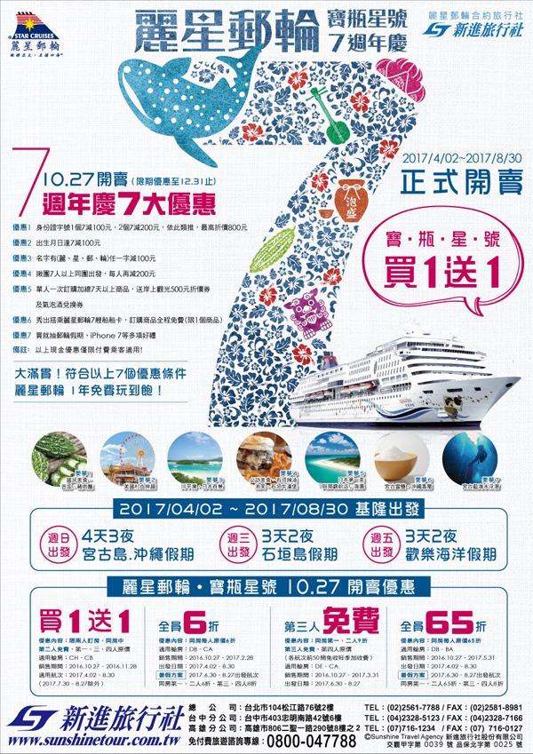20161026_aquarius