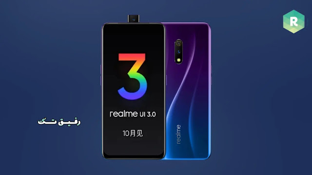 تحديث اندرويد 12 (Realme UI 4.0) لهواتف ريلمي: الأجهزة المؤهلة، والميزات