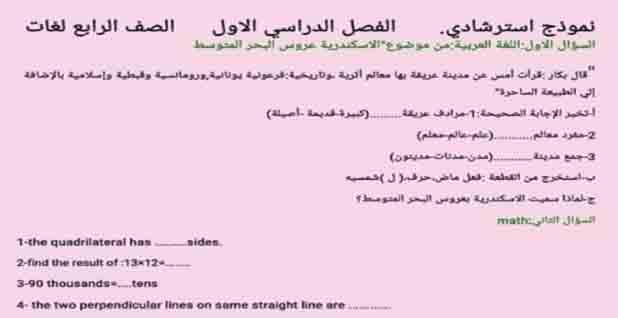 اقوى نماذج امتحانات متعددة التخصصات للصف الرابع الابتدائي عربي ولغات الترم الأول 2021