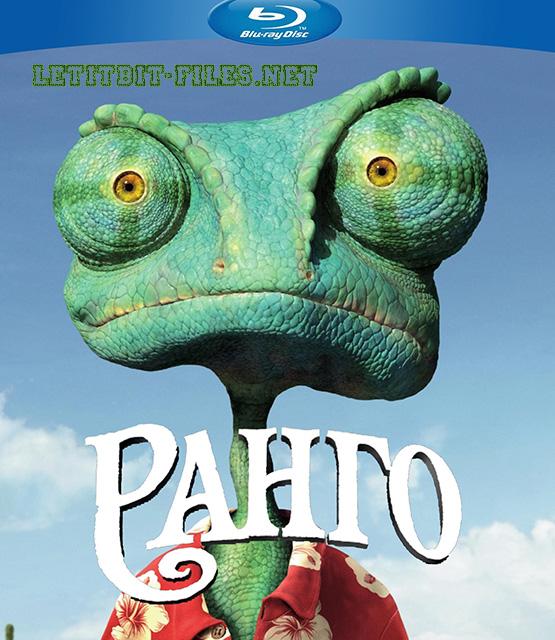 Ранго / Rango [EXTENDED] (2011) BluRay + BD Remux + BDRip 720p + HDRip + DVD5