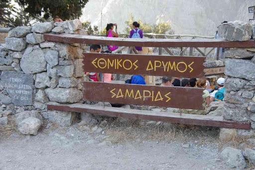 Xylos Kalo (Ξυλόσκαλο), point de départ des gorges de Samaria (Φαράγγι Σαμαριάς).