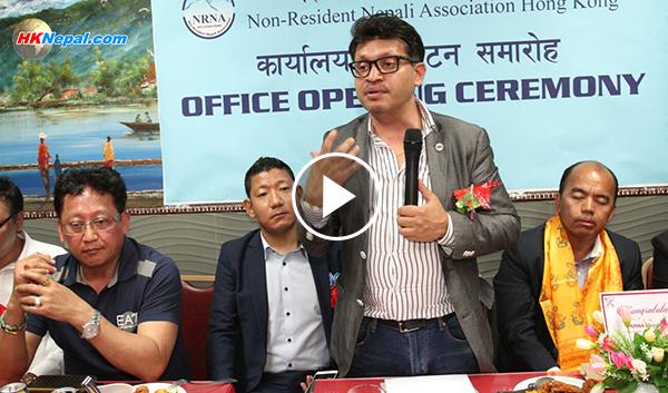 एनआरएनए हङकङको कार्यालय उद्घाटन समारोह (लाईभ भिडियो)