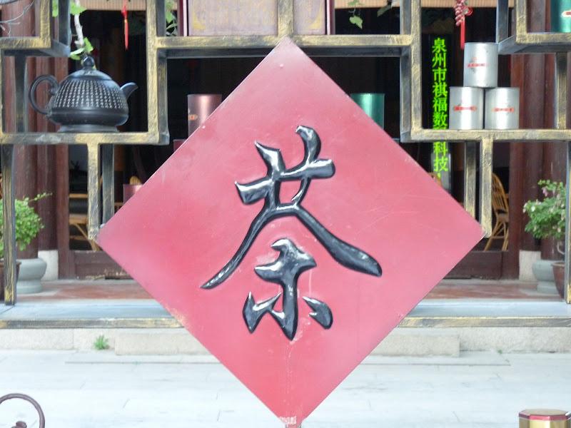 Quanzhou.Caractère THE