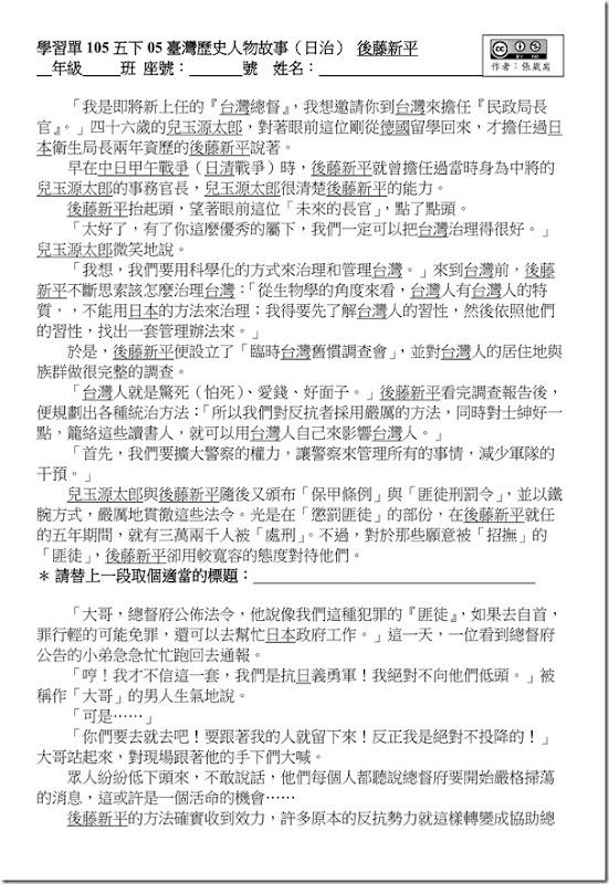 學習單105五下05_台灣歷史人物故事_日治_後藤新平_01
