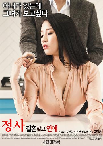 [เกาหลี18+] Sex: A Relationship and Not Marriage 2016 [Soundtrack ไม่มีบรรยาย]