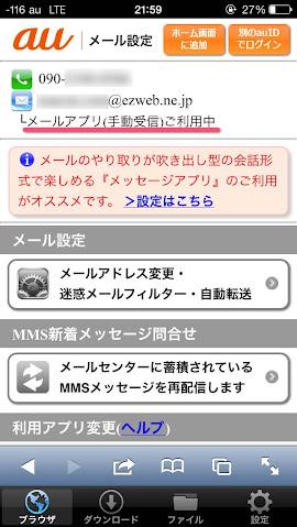 「メールアプリ(手動受信)ご利用中」のステイタス