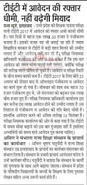UPTET: टीईटी में आवेदन की रफ्तार धीमी, नहीं बढ़ेगी मियाद, टीईटी 2017 के लिए बीते 25 अगस्त को दोपहर बाद से ऑनलाइन पंजीकरण व आवेदन का कार्य शुरू हो गया